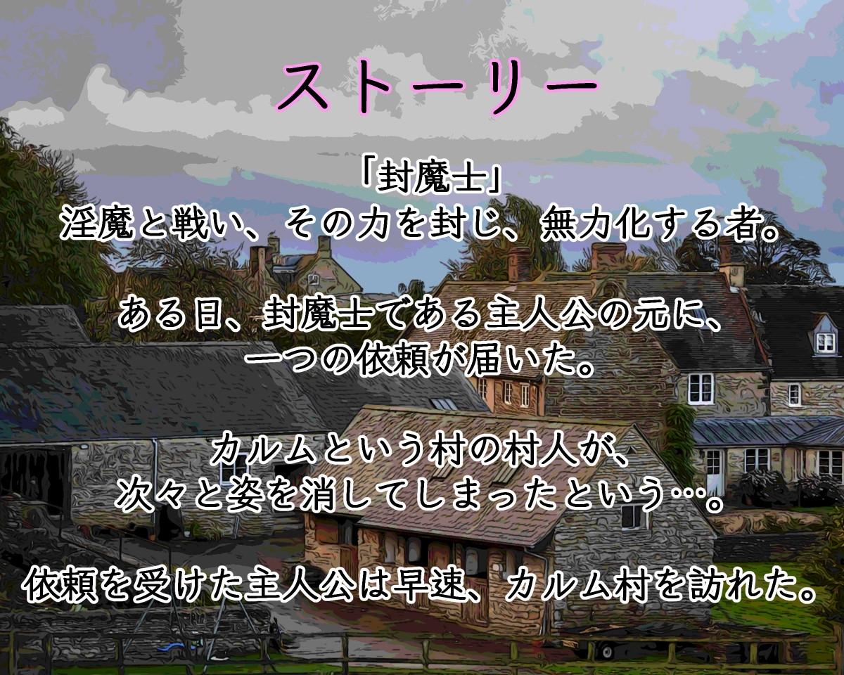 RJ316561 惑わしの淫魔と新米封魔士 [20210419]