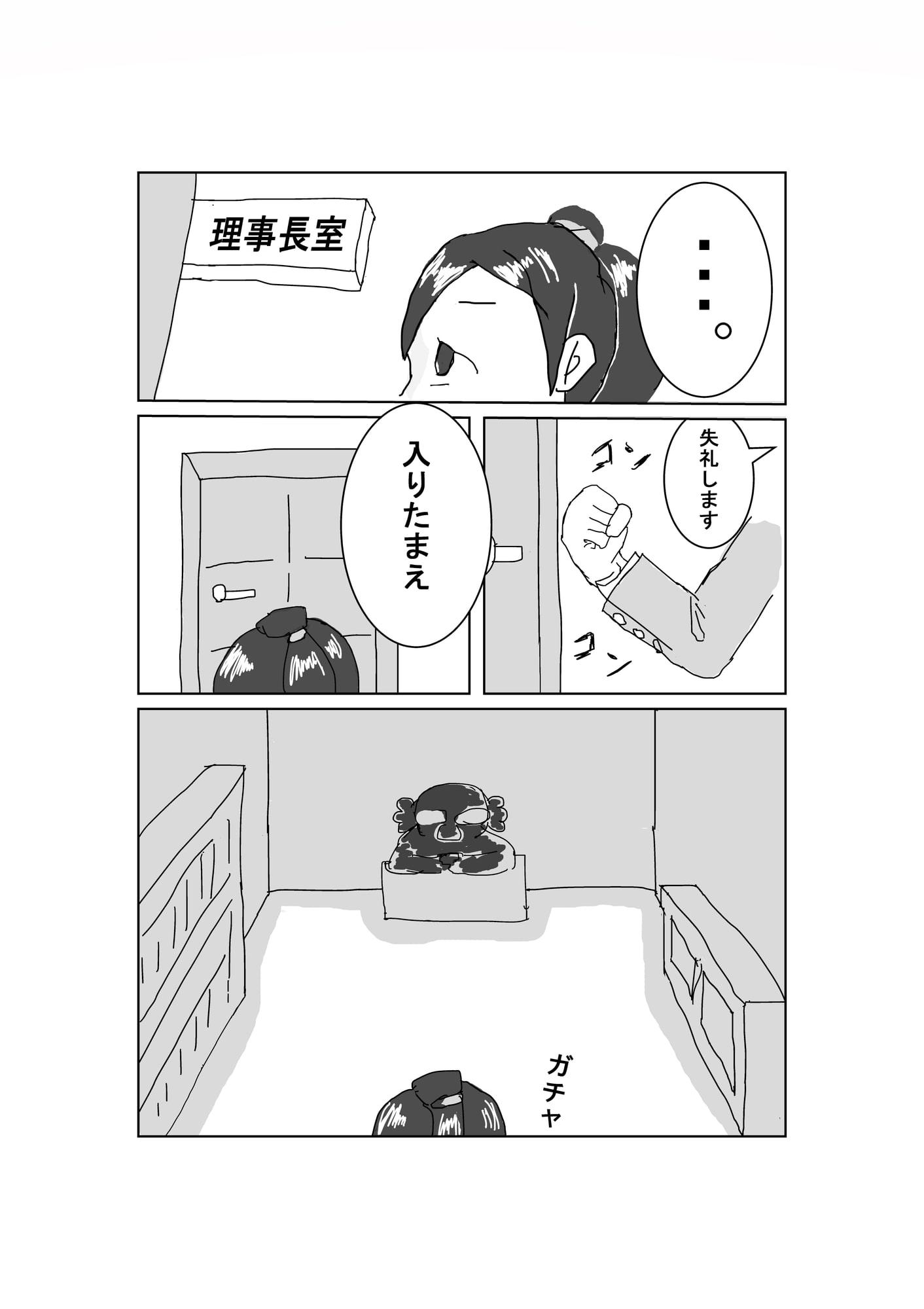 RJ316605 いつわりの特待生 [20210205]