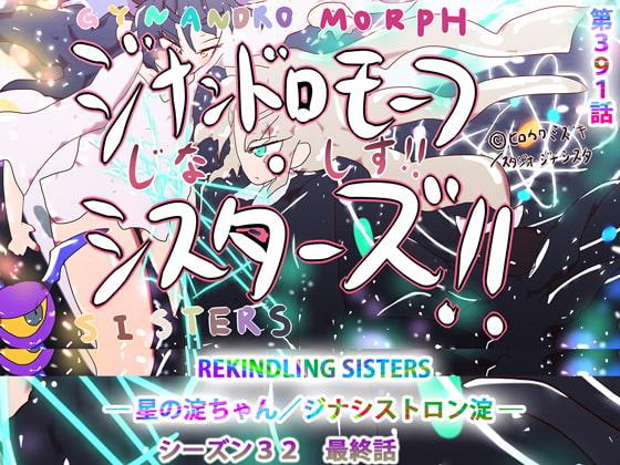 RJ316701 【第391話】REKINDLING SISTERS ― 星の淀ちゃんジナシストロン淀 ― [20210205]