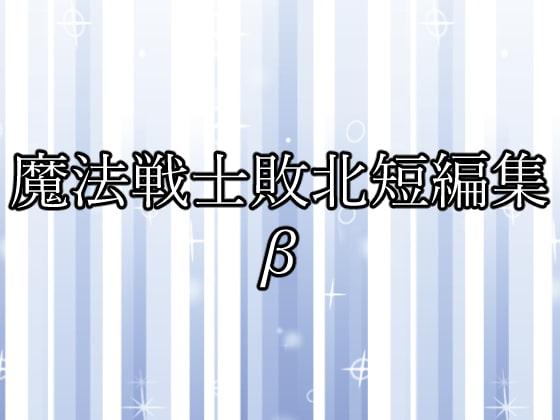 RJ316769 魔法戦士敗北短編集β [20210206]