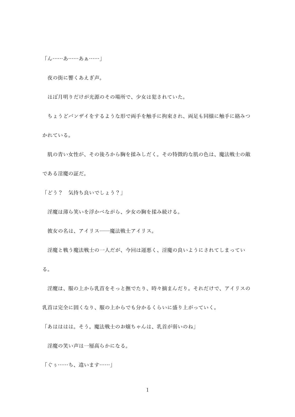 魔法戦士敗北短編集β