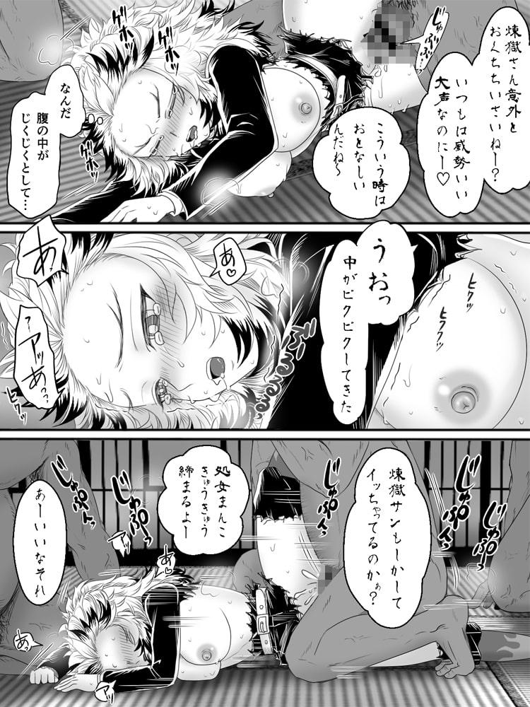 RJ316791 鬼滅の炎柱女体化●姦 [20210212]