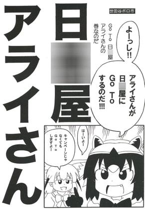 日○屋アライさん GoTo日○屋アライさんの巻のサンプル画像