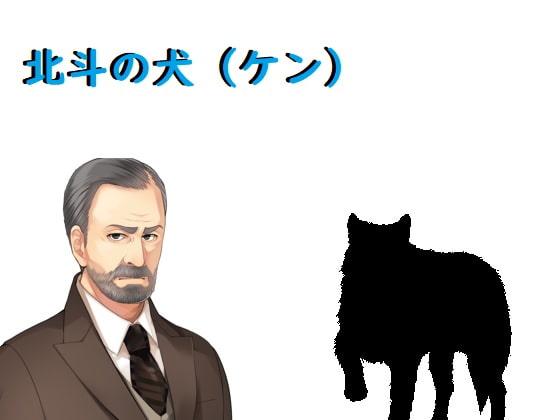 RJ316831 北斗の犬(ケン) [20210207]