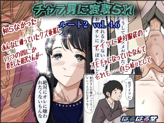 RJ316860 チャラ男に寝取られ ルート2 Vol 4.6 [20210207]