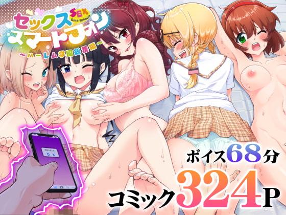 セックススマートフォン~ハーレム学園総集編~のサンプル画像