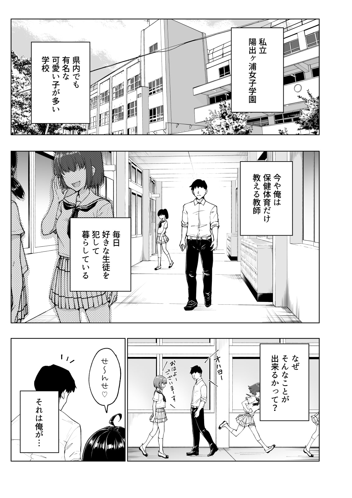 RJ316880 セックススマートフォン~ハーレム学園総集編~ [20210213]