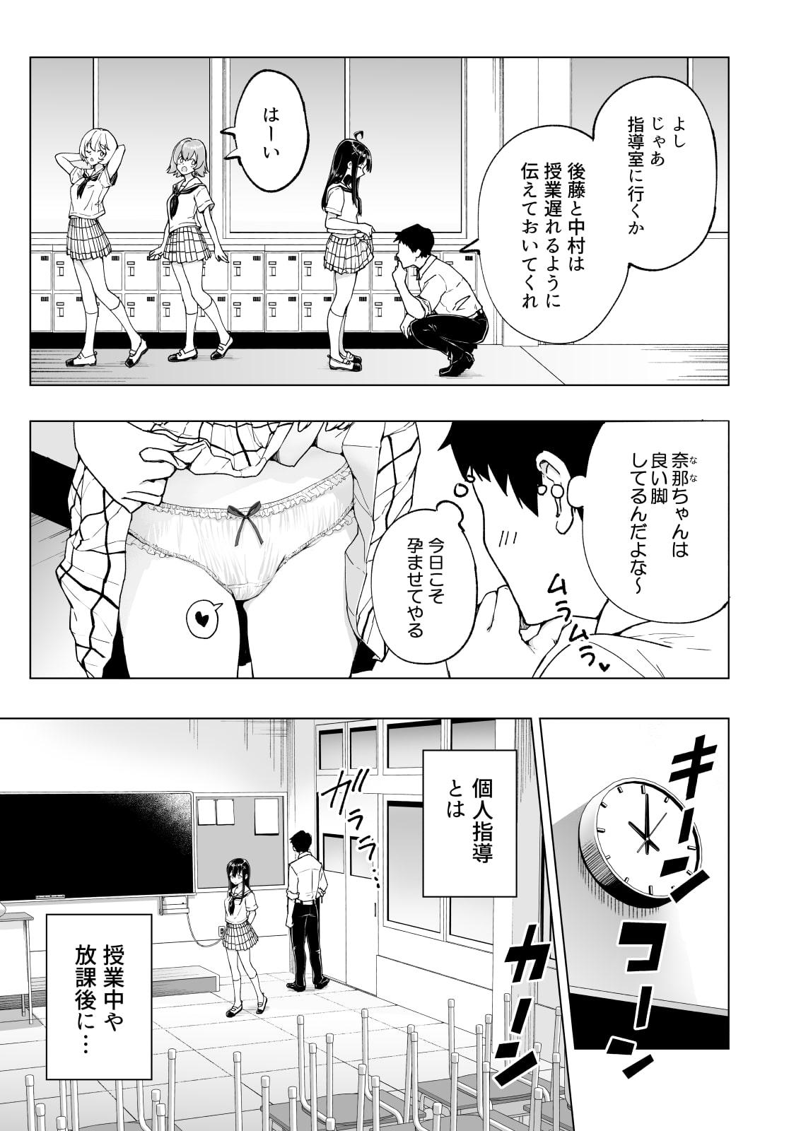 セックススマートフォン~ハーレム学園総集編~のサンプル画像3