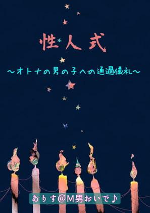 RJ316918 【性人式♪】〜オトナの男の子への通過儀礼♪〜 [20210212]