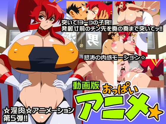 RJ316925 おっぱいアニメ☆ 動画版 [20210208]