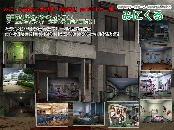 RJ316951 みにくる背景CG素材集『病院編』part01ホラー編 [20210209]