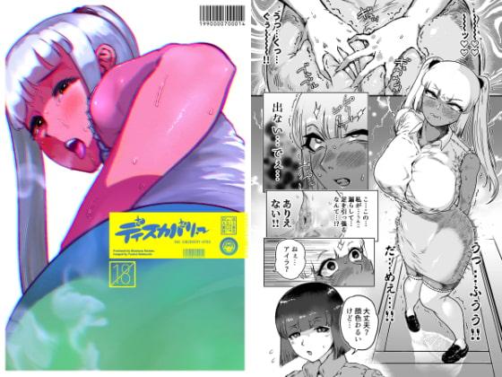 【新着同人誌】ディスカバリー EP02のトップ画像