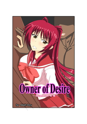 Owner of Desire~欲望の所有者~のサンプル画像