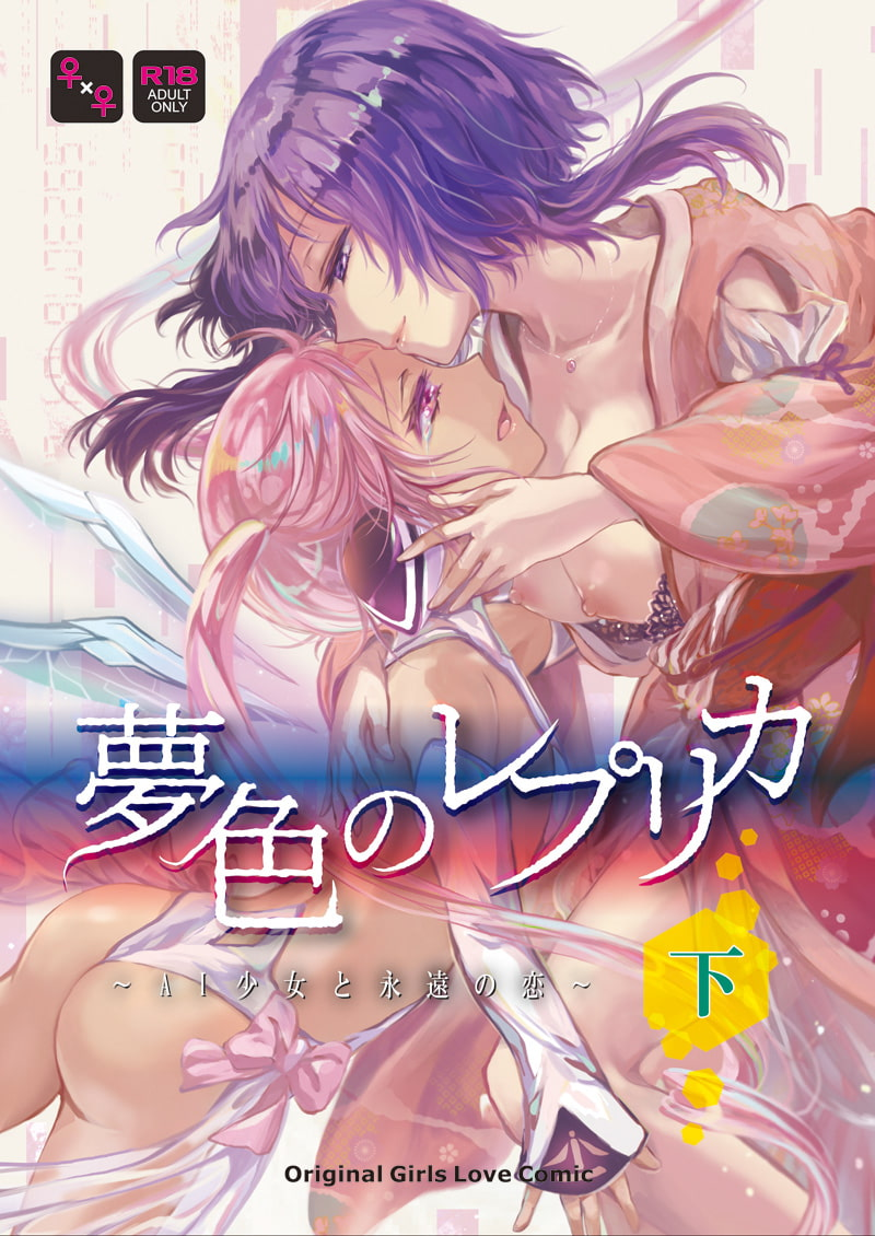 RJ317140 夢色のレプリカ【下】AI少女と永遠の恋 [20210214]