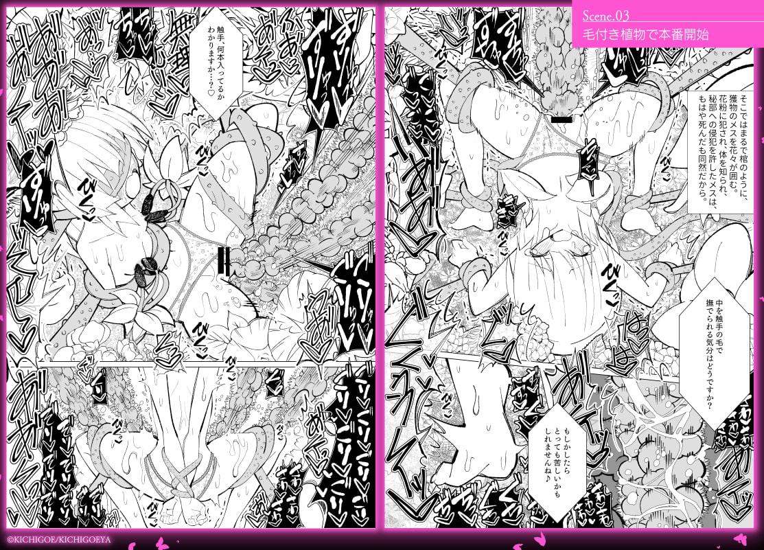 異種姦風俗街(3) 植物触手×ロリのサンプル画像3