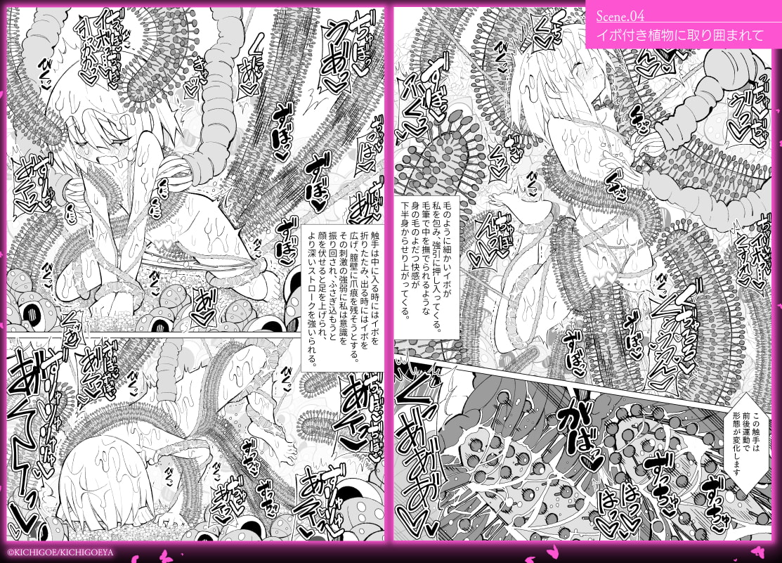 異種姦風俗街(3) 植物触手×ロリのサンプル画像4