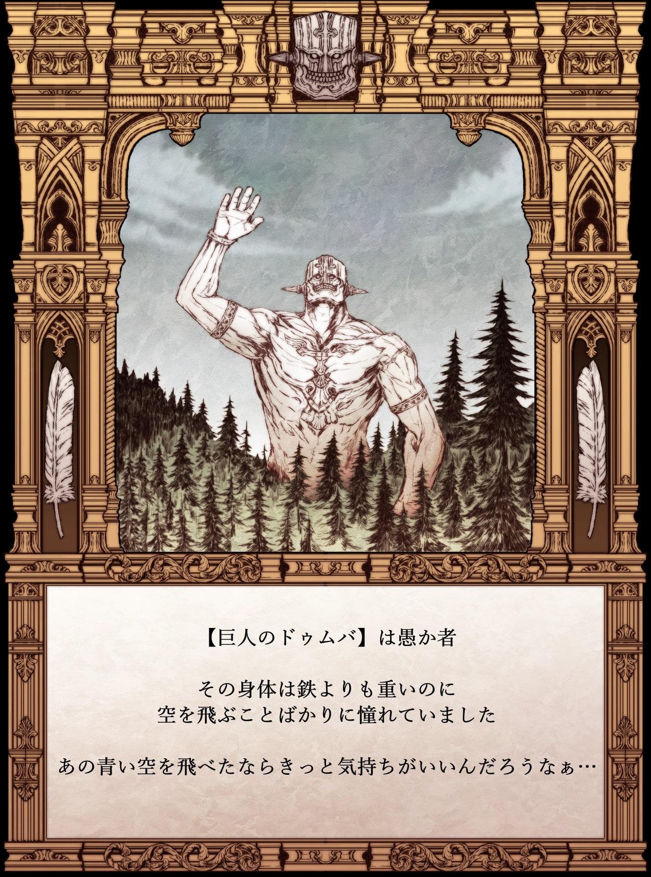 【絵本】巨人のドゥムバ