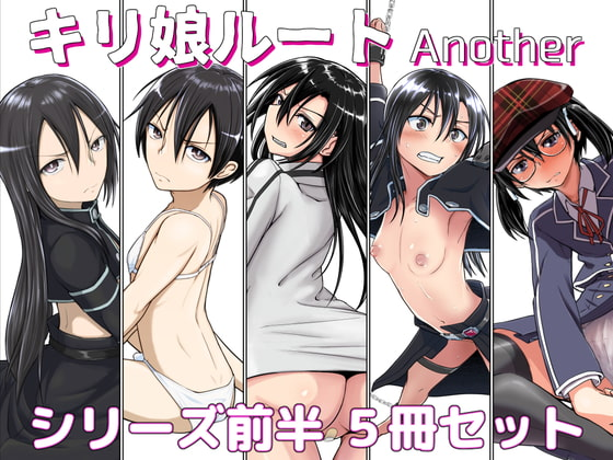 RJ317176 キリ娘ルート Another Aパートセット [20210219]