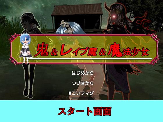 【PC/Android】鬼&レ〇プ魔&魔法少女 ~悲劇のレム~のサンプル画像1