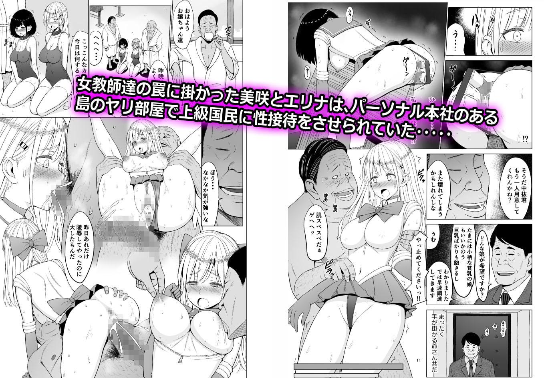 RJ317258 淫猥可計学園3〜絶望の島〜 [20210303]