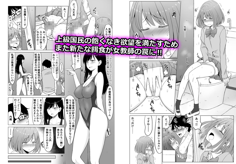 淫猥可計学園3〜絶望の島〜のサンプル画像3