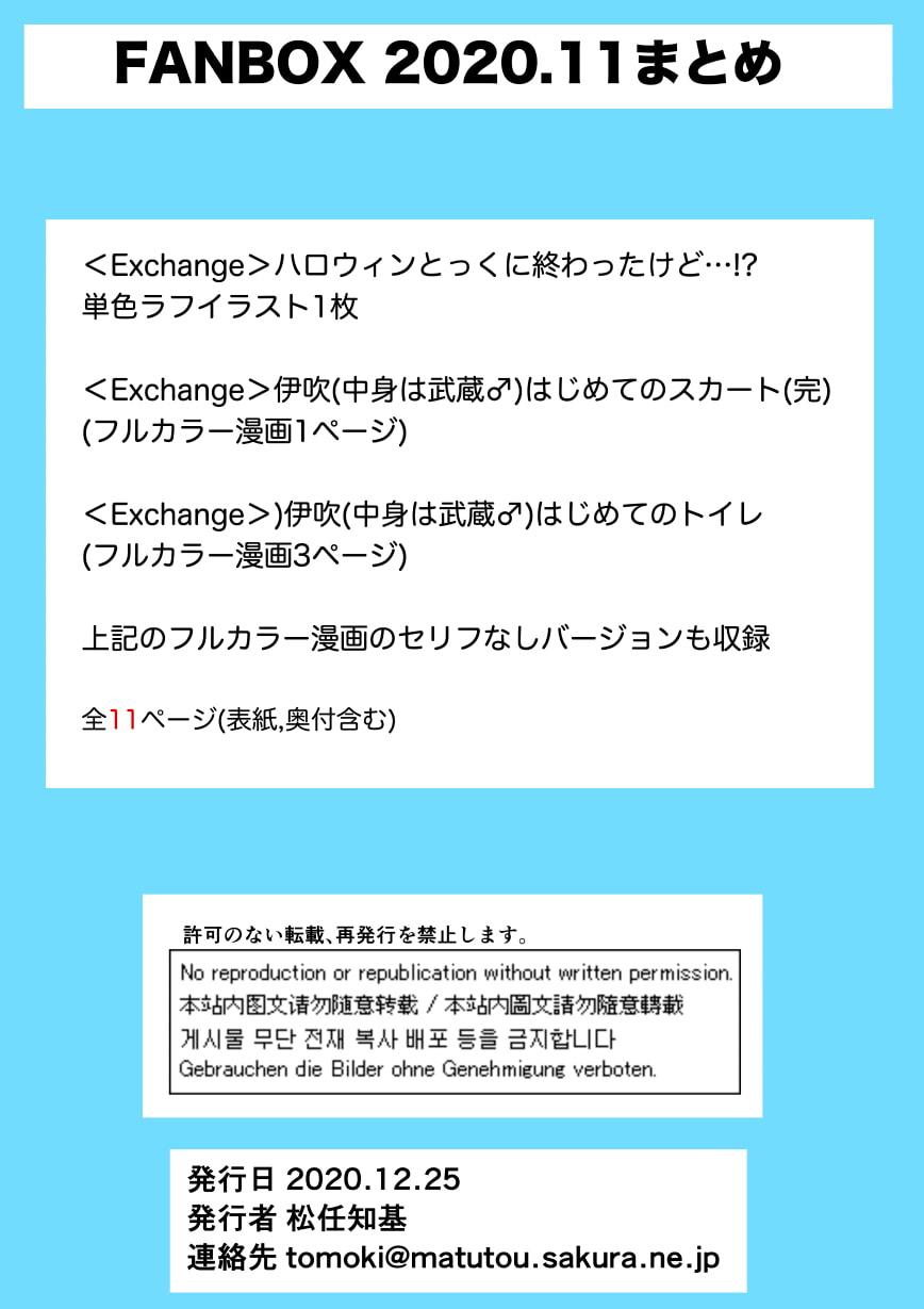 FANBOX2020.11まとめ