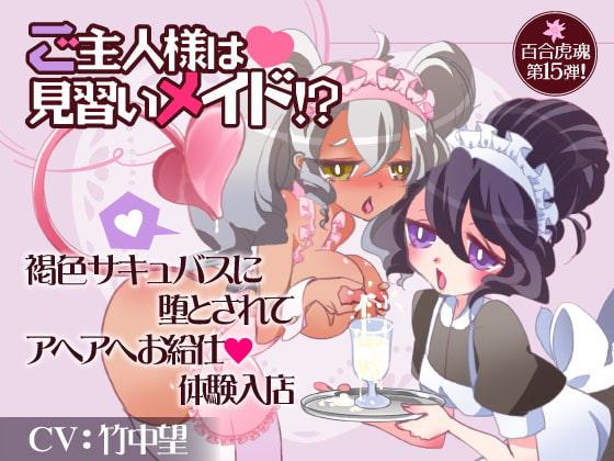 RJ317270 百合虎魂 バレンタインぱっく (TSチョコ味) [20210211]