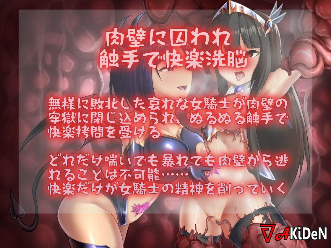 RJ317272 肉壁触手快楽洗脳~トランス状態で女騎士になる音声~ [20210214]