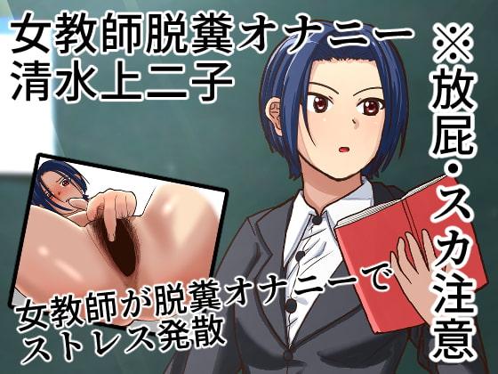 RJ317292 女教師が学校で脱糞オナニーする話 [20210223]