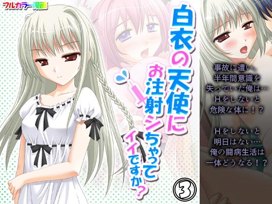 【新着同人誌】白衣の天使にお注射シちゃってイイですか? 3巻のトップ画像