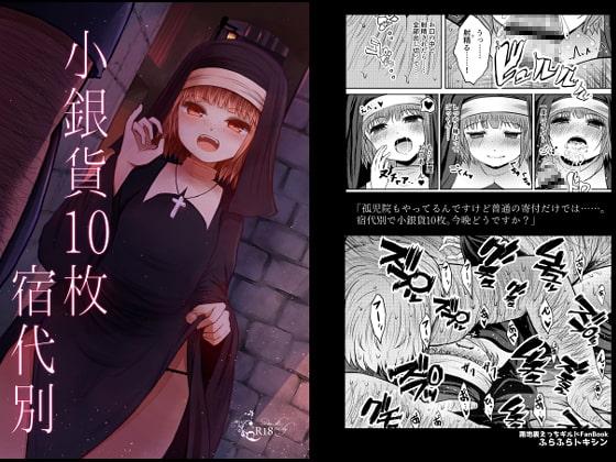 小銀貨10枚宿代別【エロ同人紹介】