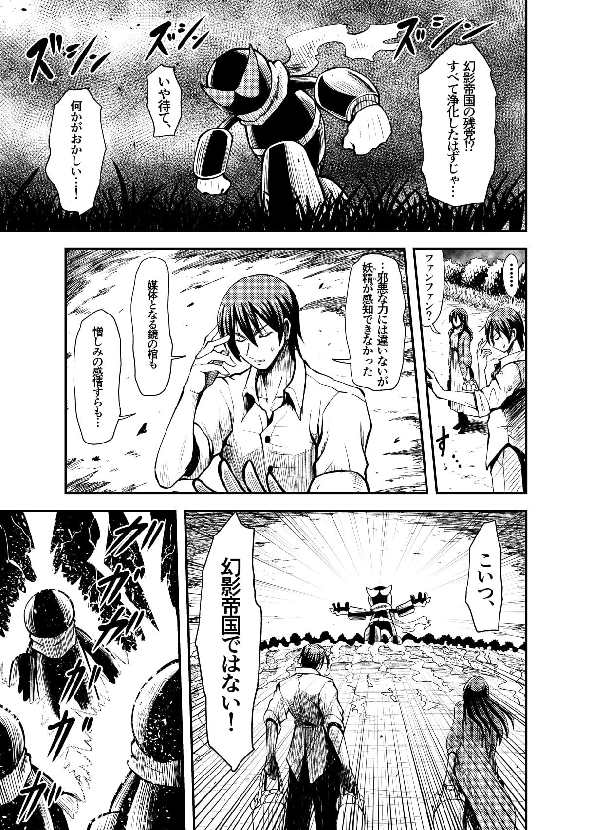 幻影蒼月 第1話のサンプル画像