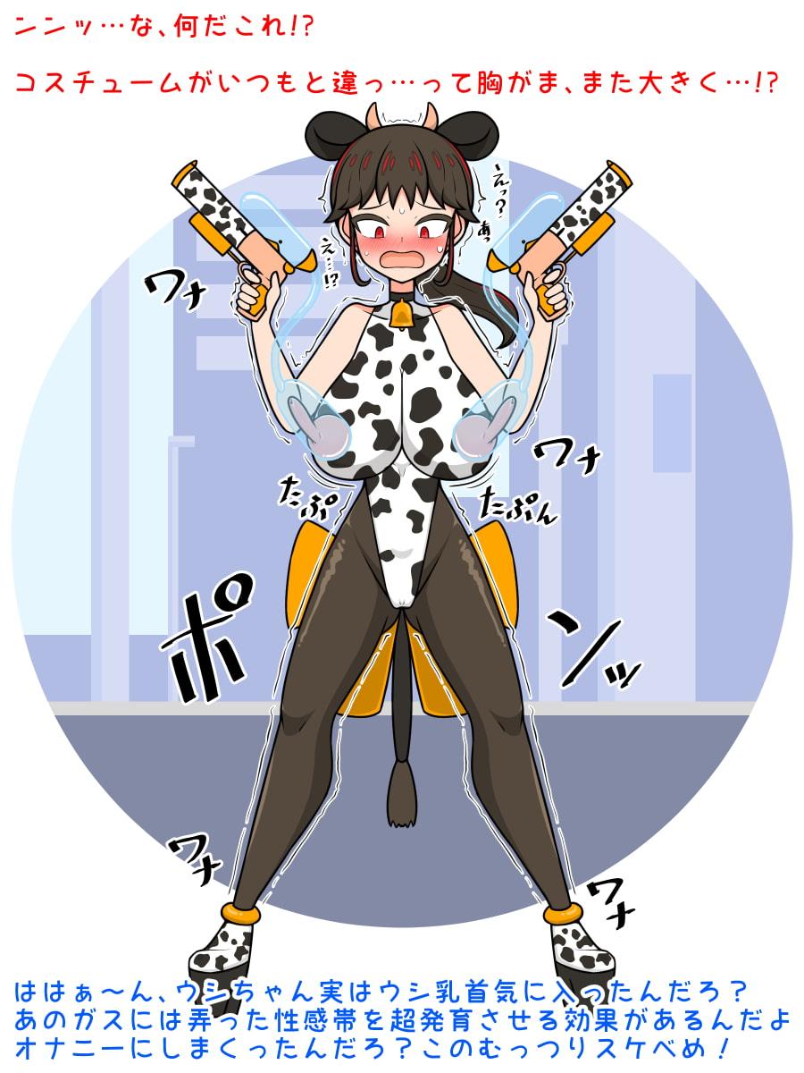 【化け乳】乳噴きヒロインNEWギューコちゃん【悪堕ち】