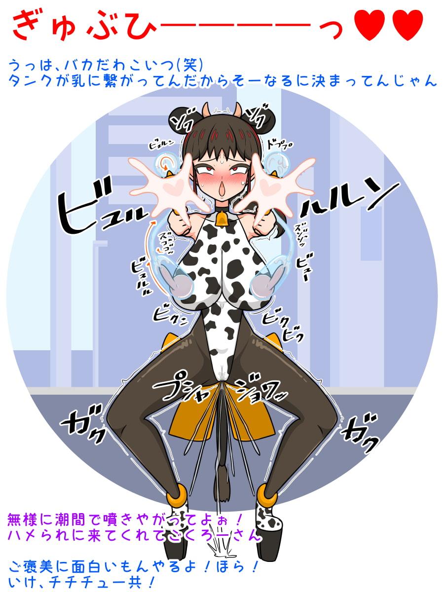 RJ317388 【化け乳】乳噴きヒロインNEWギューコちゃん【悪堕ち】 [20210212]