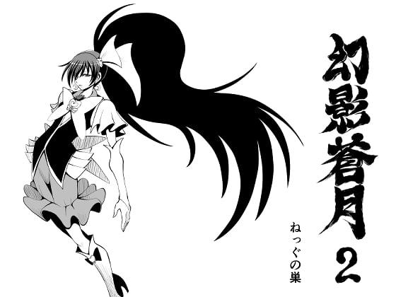 【新着同人誌】幻影蒼月 第2話のトップ画像