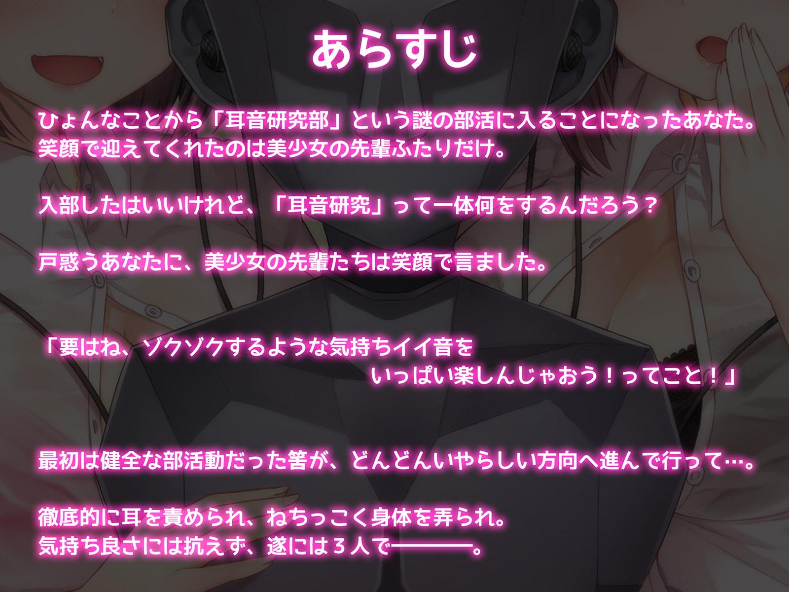 ぬぽぬぽ耳マ●コ研究会【フォーリーサウンド】