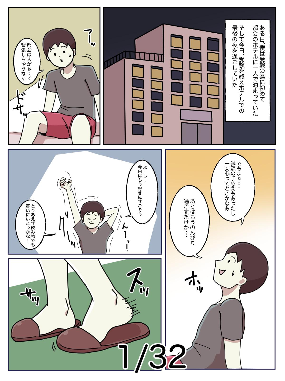 【フルカラー版】受験のために泊まったホテルでお姉さんに弱みを握られた話