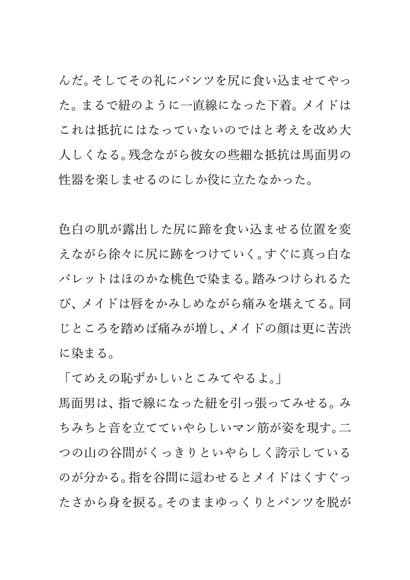 RJ317503 負けメイドさんがひどい目に会う話 [20210213]