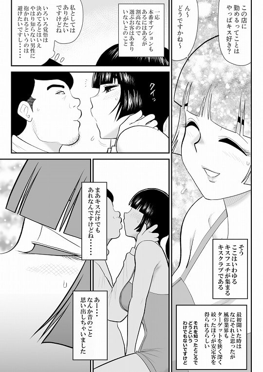 RJ317534 おんな警部補姫子外伝・キスクラブ編 [20210214]