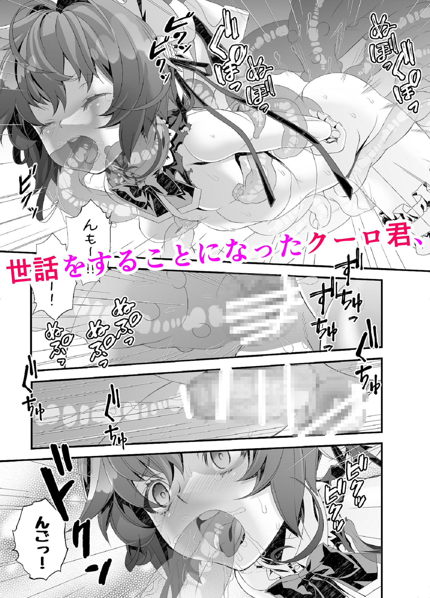 少年メイドクーロ君 ~宇宙的恐怖編~のサンプル画像