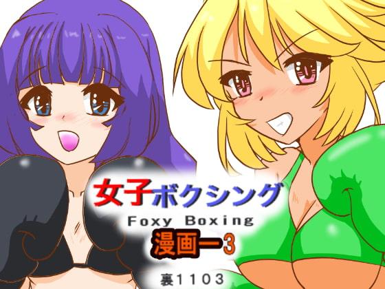 RJ317635 女子ボクシング 漫画-3 [20210215]