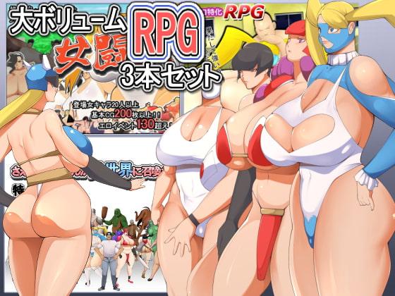 【新着同人ゲーム】女子プロレスラーRPG3本セットのトップ画像