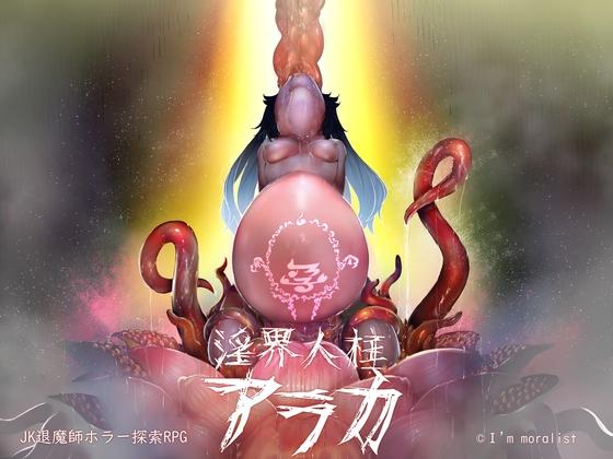 2021年06月17日23時59分割引終了DLsite専売淫界人柱アラカ~JK退魔師ホラー探索RPG~