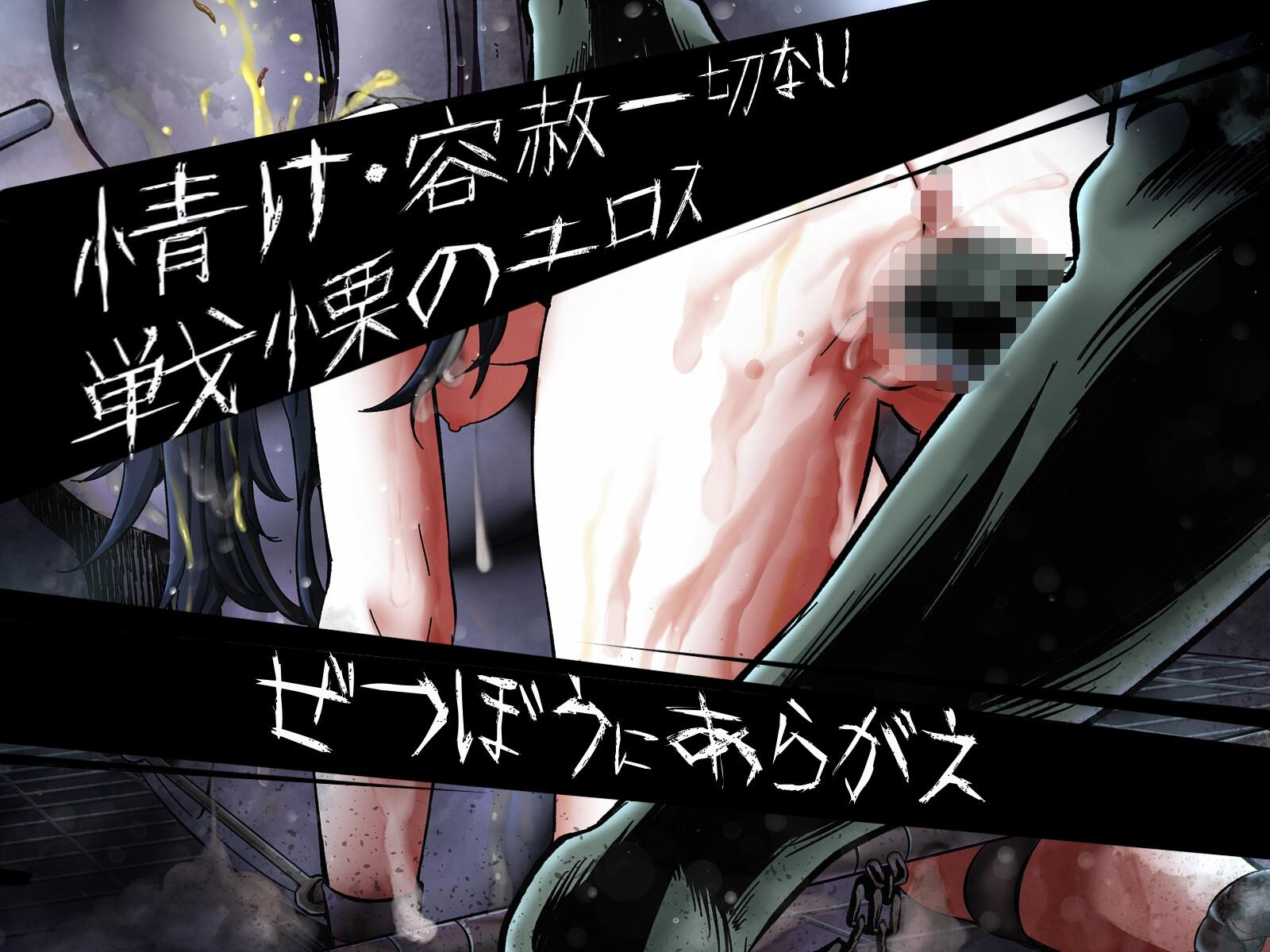 淫界人柱アラカ~JK退魔師ホラー探索RPG~1