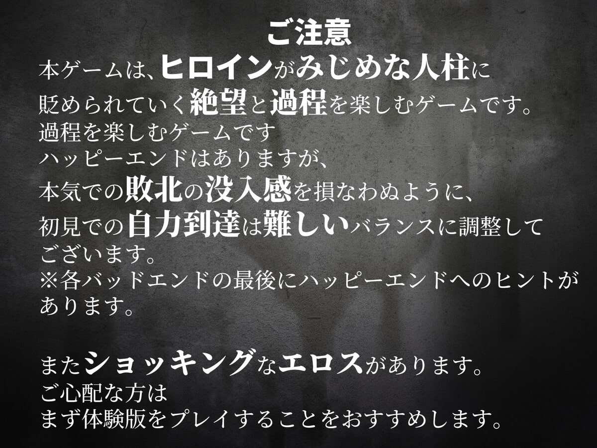 淫界人柱アラカ~JK退魔師ホラー探索RPG~10