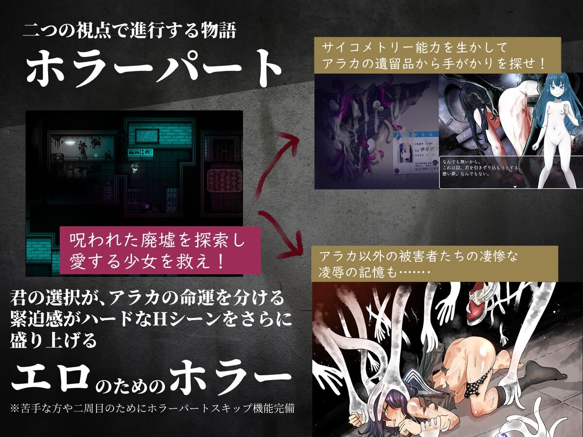 淫界人柱アラカ~JK退魔師ホラー探索RPG~3