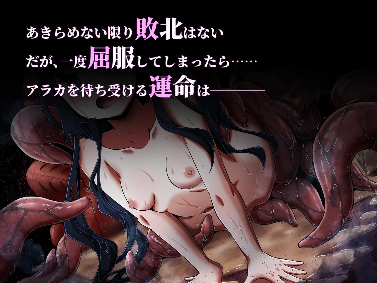 淫界人柱アラカ~JK退魔師ホラー探索RPG~5