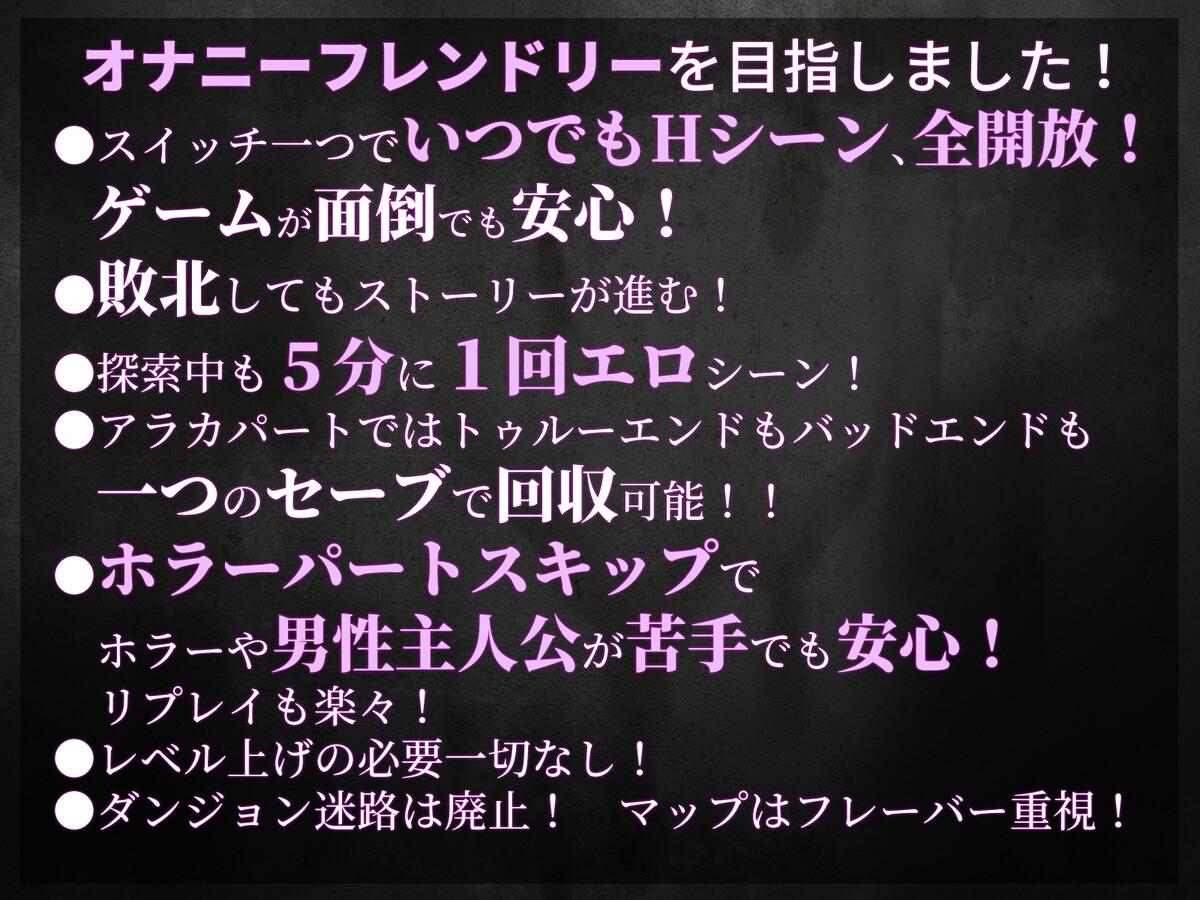 淫界人柱アラカ~JK退魔師ホラー探索RPG~9