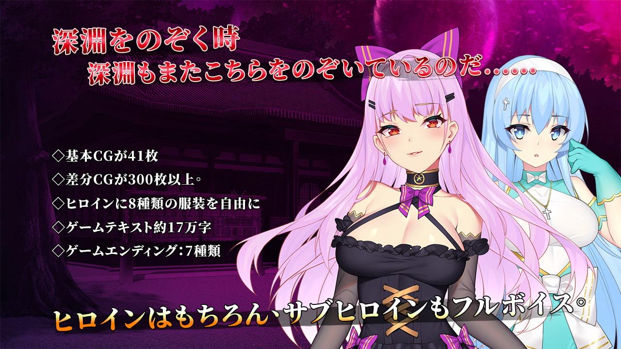 悪魔の少女(Androidバージョン)