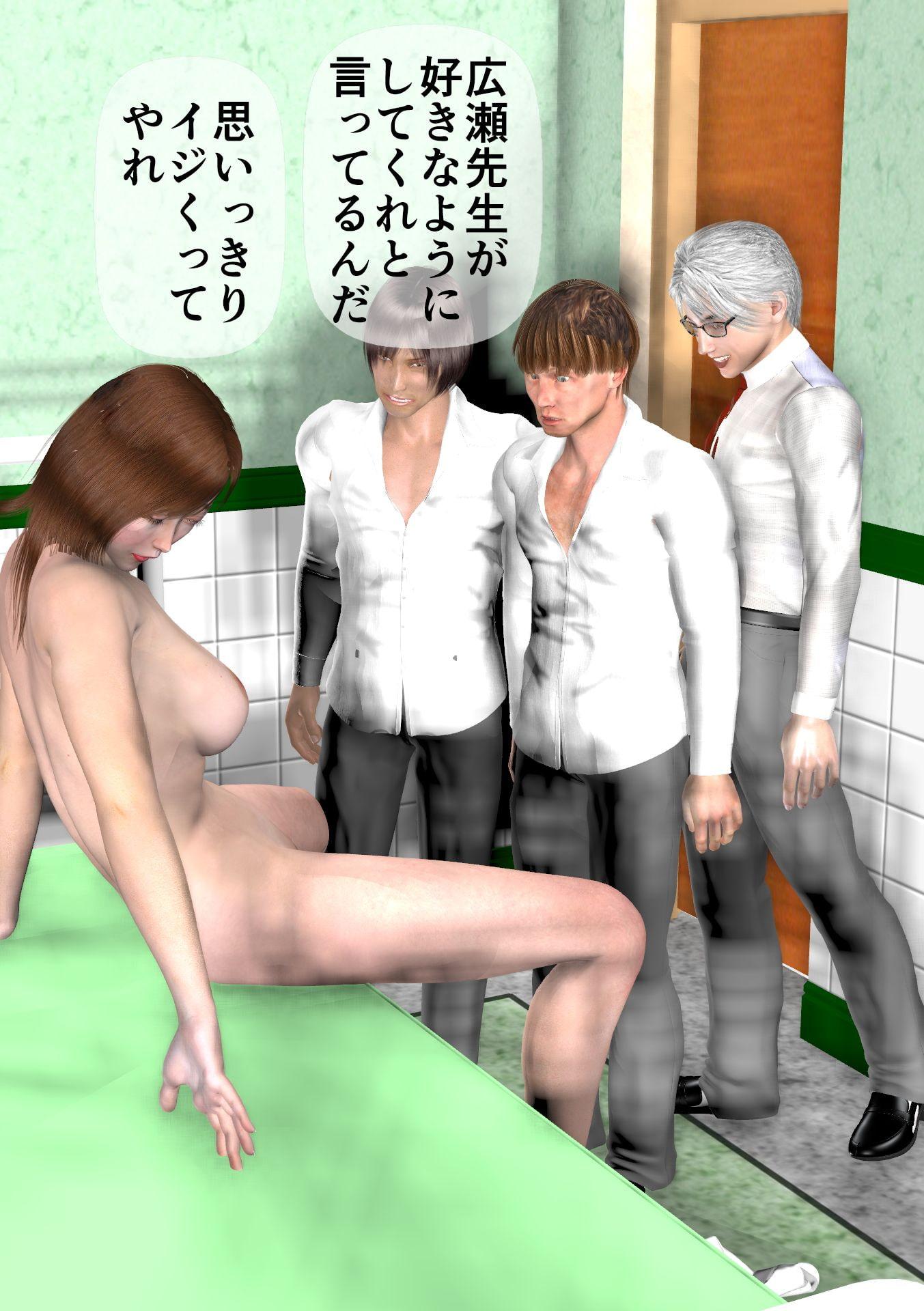女教師 肉奴隷華奈 第7最終話 奴隷妻華奈誕生